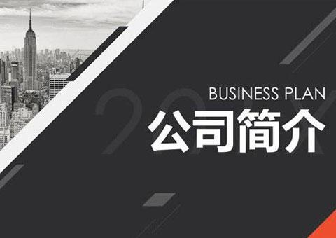 青島三藥生物科技有限公司公司簡介